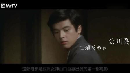 TV 公川岛 三浦友和饰 这部电影是亚洲女神山口百惠出演的第一部电图片