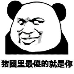 最傻的是_表情 金馆长蘑菇头打坐GIF动态表情 掐指一算最傻是尼 九蛙图