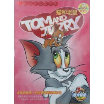 表情 猫和老鼠汤姆看报纸 汤姆猫 猫和老鼠简笔画 汤姆与杰瑞 泡泡安卓网 表情