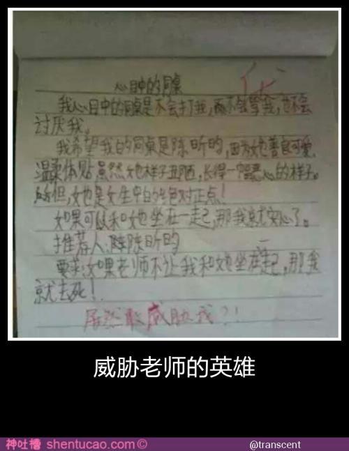 老师是 作文600字