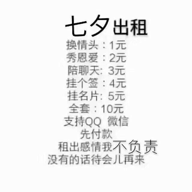 个签:4元 挂名片:5元 全套:10元 支持QQ微信 先付款 租出感情我