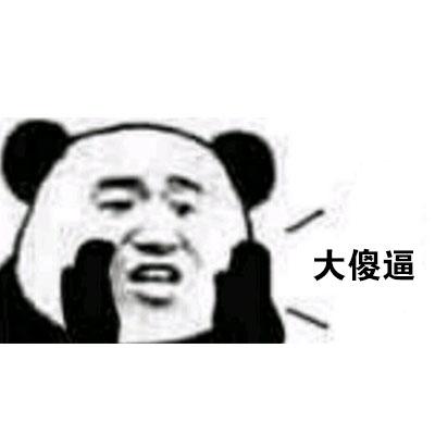 群里的人出来嗨-表情 大傻逼 熊猫人说悄悄话 呐喊表情 熊猫人 装逼 好玩表情 发表情