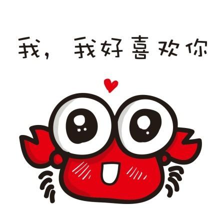 表情 我好喜欢你表情包 我好喜欢你微信表情包 我好喜欢你QQ表情包