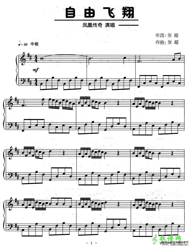 表情 自由飞翔钢琴谱 五线谱 歌谱网 表情