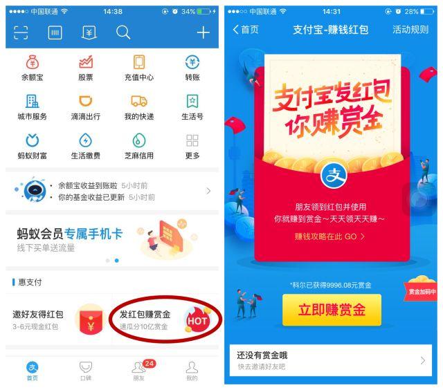更多 余额宝 活动规则 支付宝-赚钱红包 〈首页 28% 14:31 ..·00中国