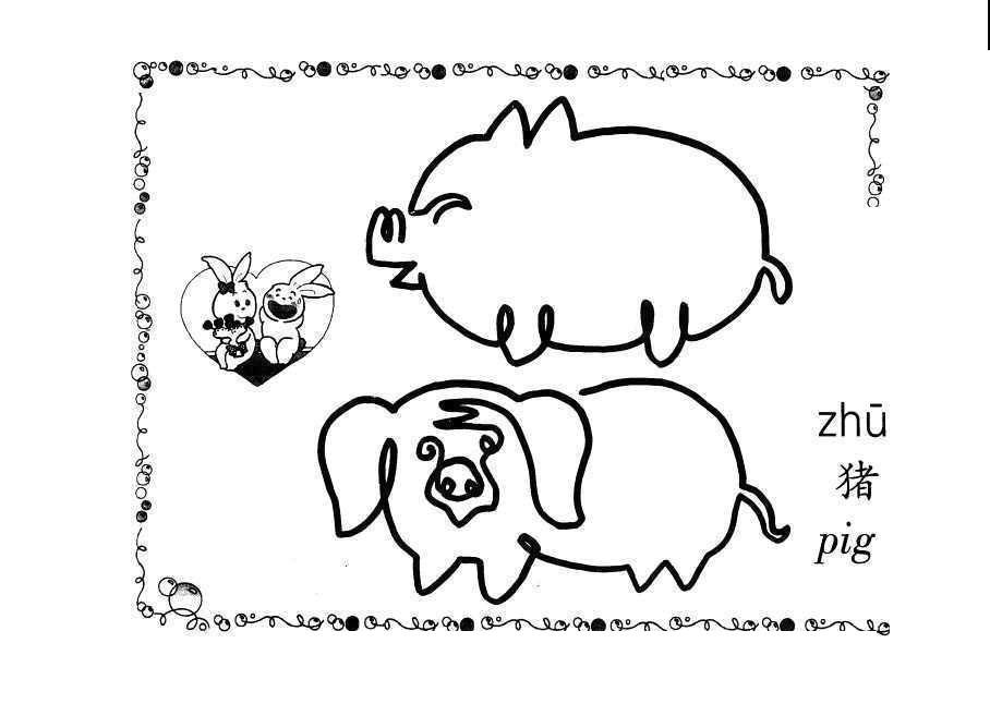 zht 猪 pig-表情 画一只一笔画的动物 百度知道 表情