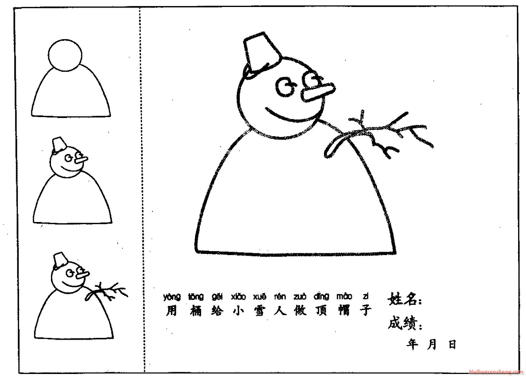 表情 小雪人简笔画法分步骤示范 人物简笔画 绘画人生 表情