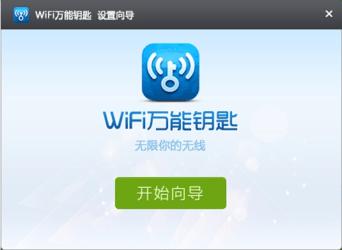 表情 WiFi万能钥匙 wifi万能钥匙电脑版 ZOL软件下载 表情