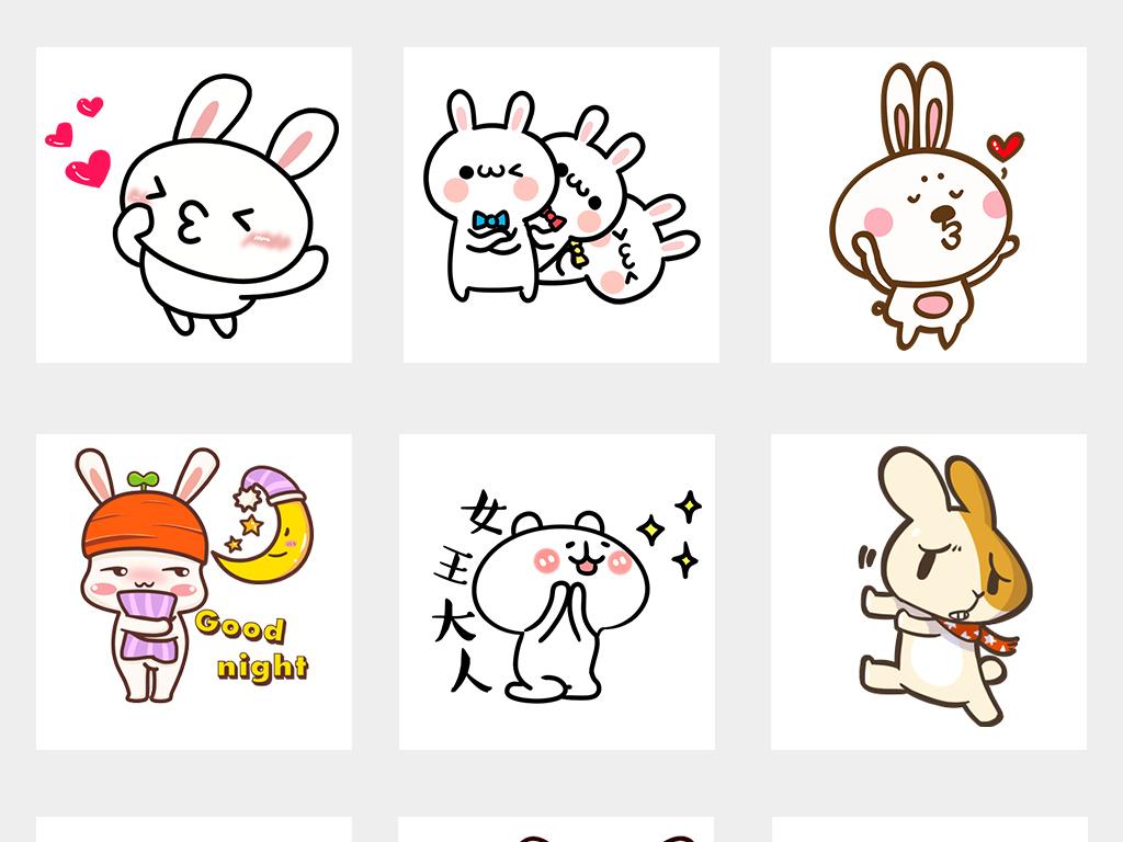 表情 可爱小兔子手绘彩绘线稿表情包素材大全图片 模板下载 5.09MB 图片