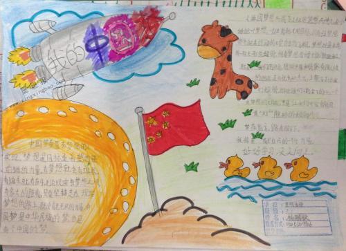 表情 小学一年级十一手抄报 一年级简单手抄报大全 一年级爱我中华手