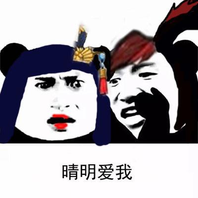表情 阴阳师表情包下载 熊猫悄悄话版阴阳师表情包下载最新版 西西软