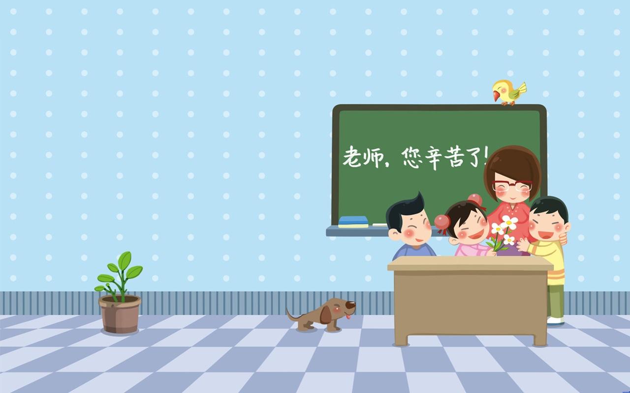 表情 老师您辛苦了教师节ppt背景图片 PPT宝藏提供 表情