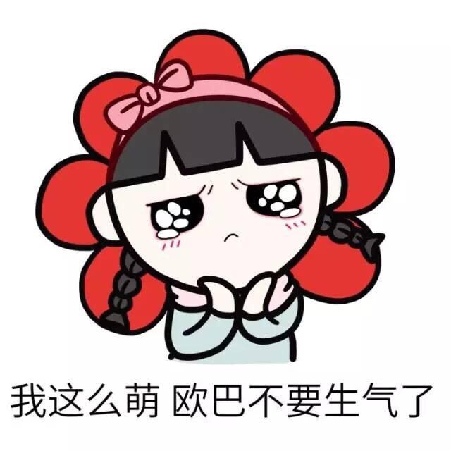 这么萌欧巴不要生气了-表情 别生气表情包 别生气微信表情包 别生气