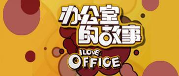 办公室的故事
