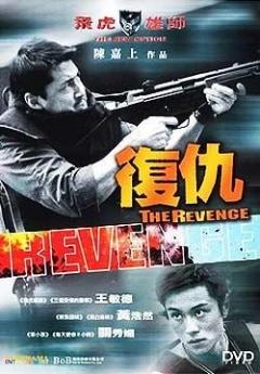 飞虎雄师之复仇 (2003)
