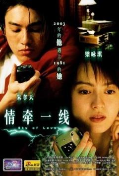 情牵一线 (2003)