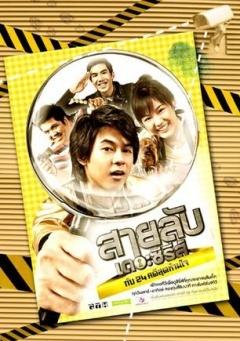 王牌偵探(2010)