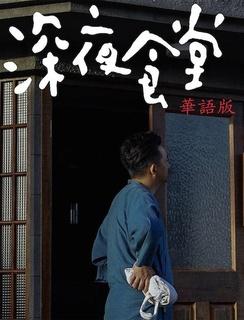 深夜食堂(2018)