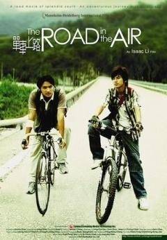 单车上路 台湾版