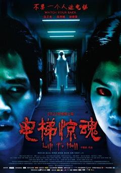 电梯惊魂(2013)