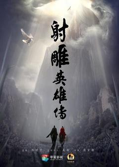 射雕英雄传杨旭文版