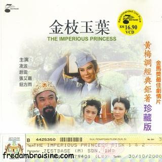 金枝玉叶(1980)