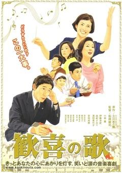 欢乐颂(2008)