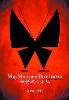 蝴蝶夫人乐队