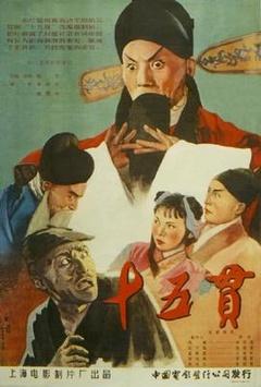 十五贯(1956)