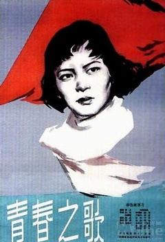 青春之歌(1959)