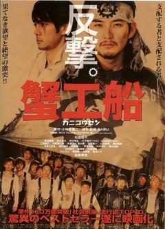 蟹工船(2009)