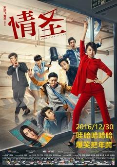 情圣(2017)