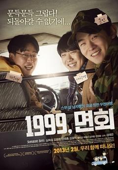 阳光男孩(2012)