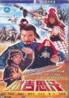 成吉思汗(1987)