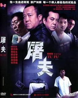 屠夫(2005)
