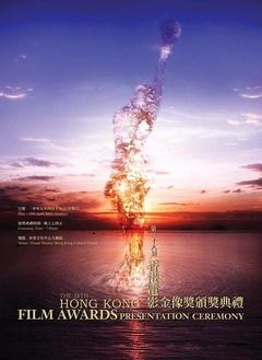 第28届香港电影金像奖颁奖典礼