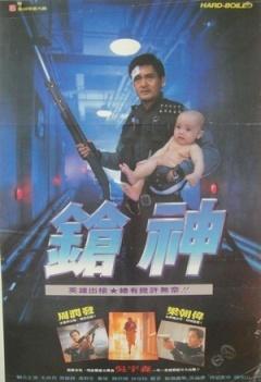辣手神探 (1992)