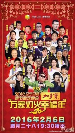 2016辽宁卫视春节联欢晚会