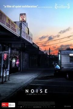 噪音(2007)