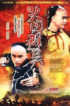 大内群英续集 (1980)