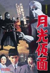 月光假面(1958)