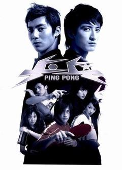 乒乓(2005)
