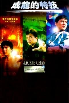 成龙的特技 (1999)