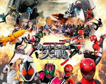 假面骑士x超级战队超级英雄大战