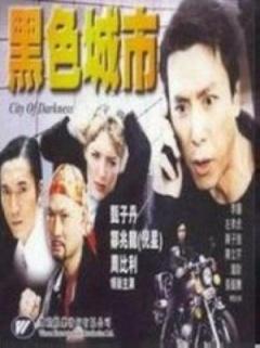 圣殿山 (1999)