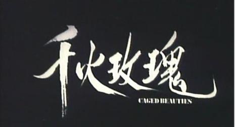 千火玫瑰 (地狱花/秋玫瑰/红旗军妓)