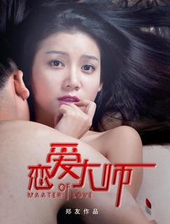 恋爱大师2015