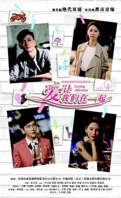 爱让我们在一起(2014)