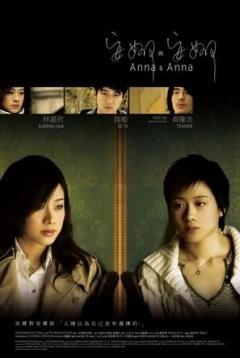 安娜与安娜