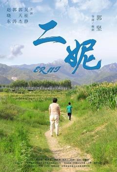 二妮(2015)